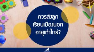 ควรส่งลูกเรียนต่อเมืองนอกอายุเท่าไหร่?