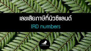IRD number คือเลขประจำตัวผู้เสียภาษีนิวซีแลนด์
