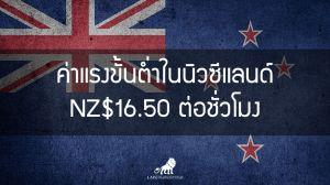 การหางานระหว่างเรียนที่นิวซีแลนด์  ได้อัตราค่าแรงขั้นต่ำเท่าไหร่?