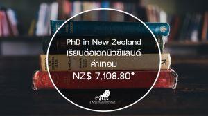 จริงรึไม่ค่าเรียนปริญญาเอกมหาลัยในนิวซีแลนด์ ปีละสองแสน?