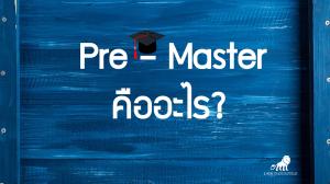 Pre-Master คืออะไร?