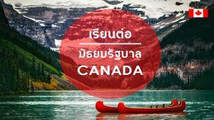 ทำไมค่าเรียนมัธยมแคนาดาถึงไม่แพง?