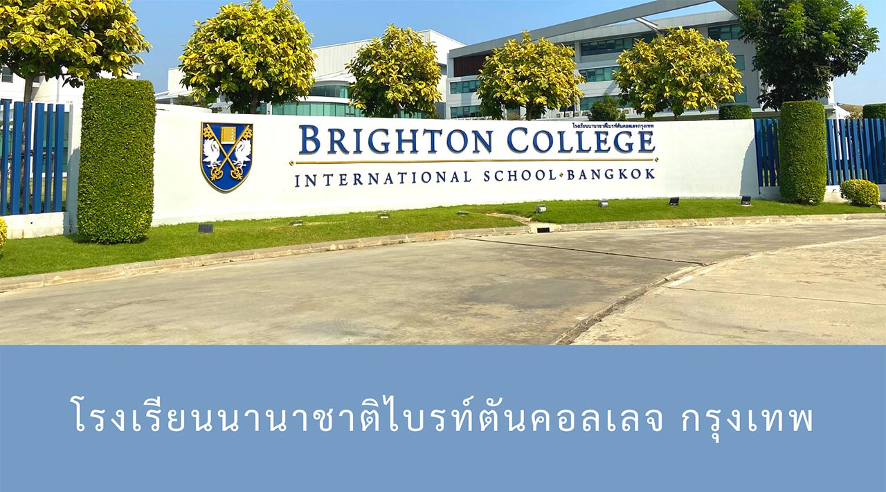 Brighton College International School Bangkok