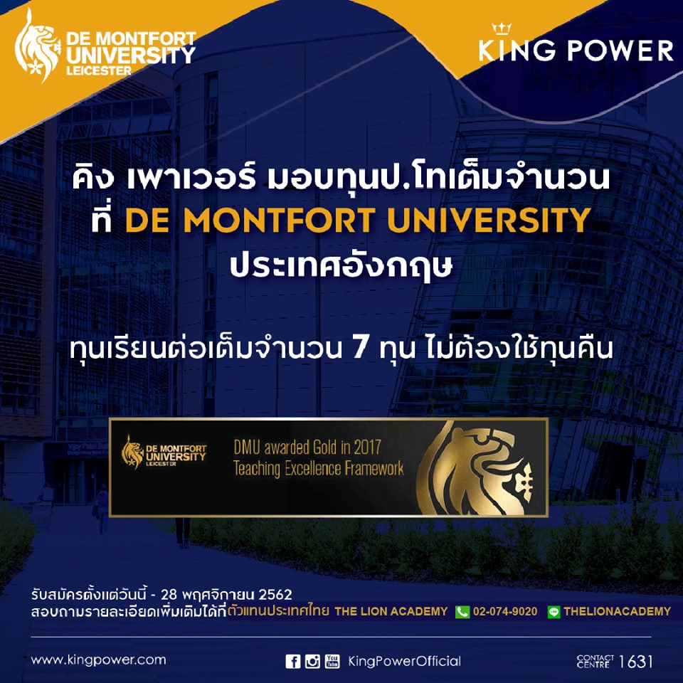 King Power Scholarship21699